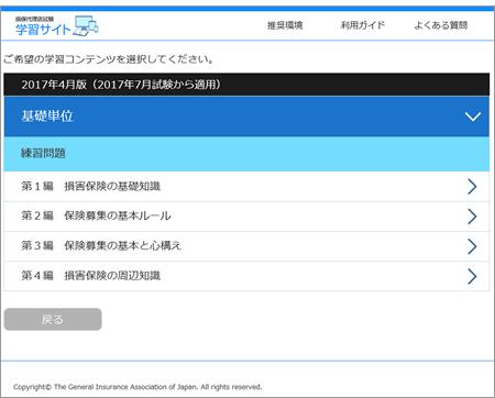 損保 代理 店 試験 学習 サイト 1日で受かる損保一般試験(基礎単位)