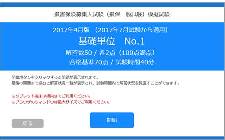 損保 代理 店 試験 学習 サイト 日本損害保険協会 損保代理店試験/試験結果の確認