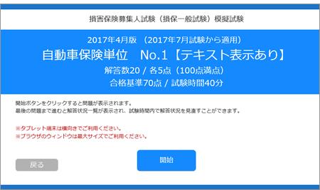 損保 代理 店 試験 学習 サイト 日本損害保険協会 損保代理店試験/試験申込・試験結果確認ナビ